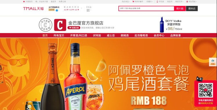 99c3b58a34 ... and international-style spirits, they strongly link consumption to  lifestyle and heritage values. Anticipating these trends, Campari has been  active in ...