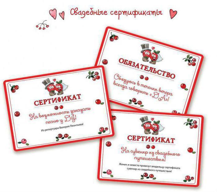 Шуточные свадебные сертификаты для молодоженов