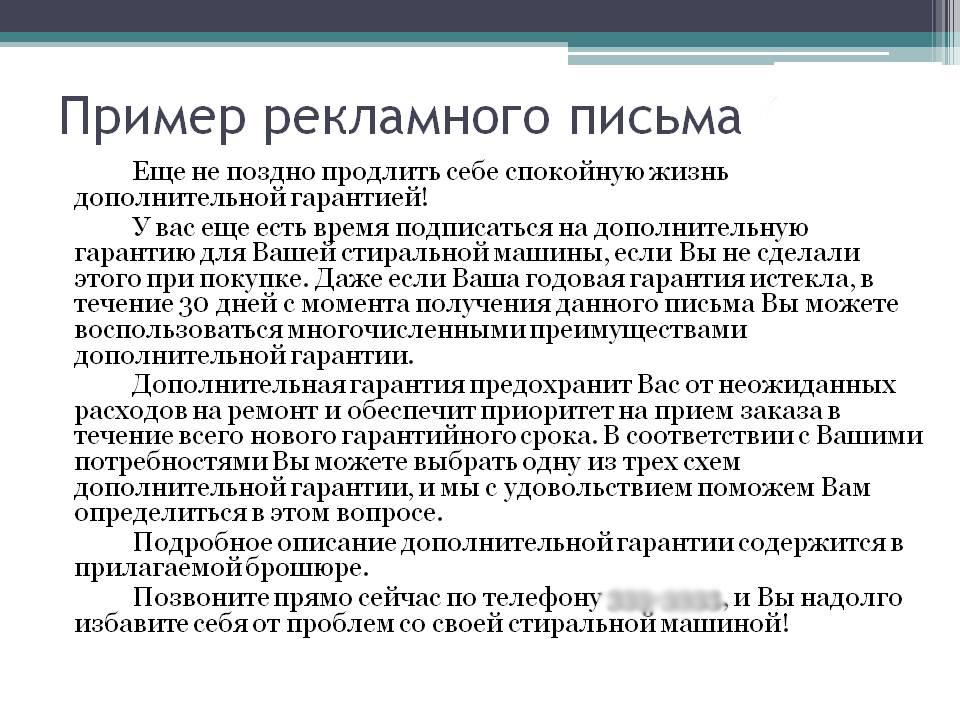 Пример рекламно-информационного письма