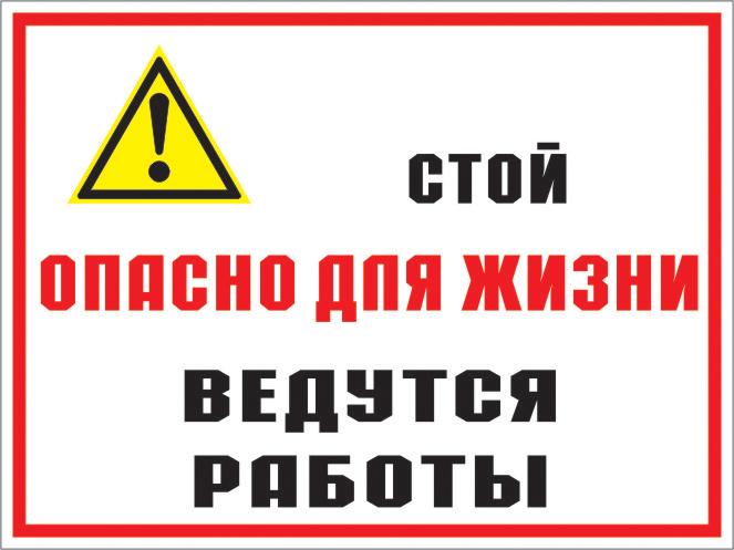 Баннеры и стенды с предупредительными надписями