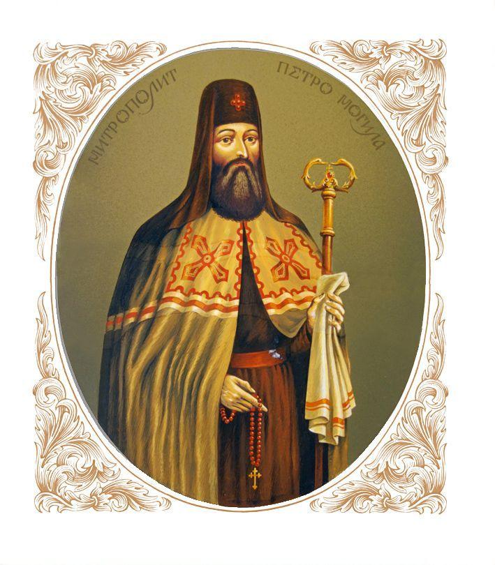 Петр Могила