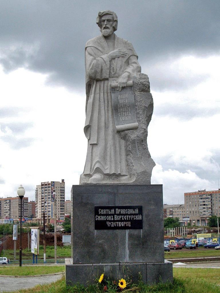 Симеон Верхотурцев