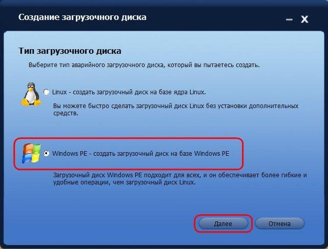 Создание загрузочного носителя на основе Windows PE