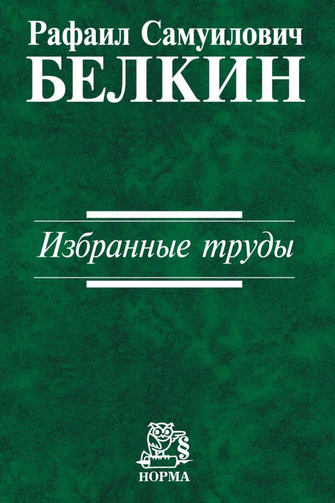 Труды Рафаила Белкина