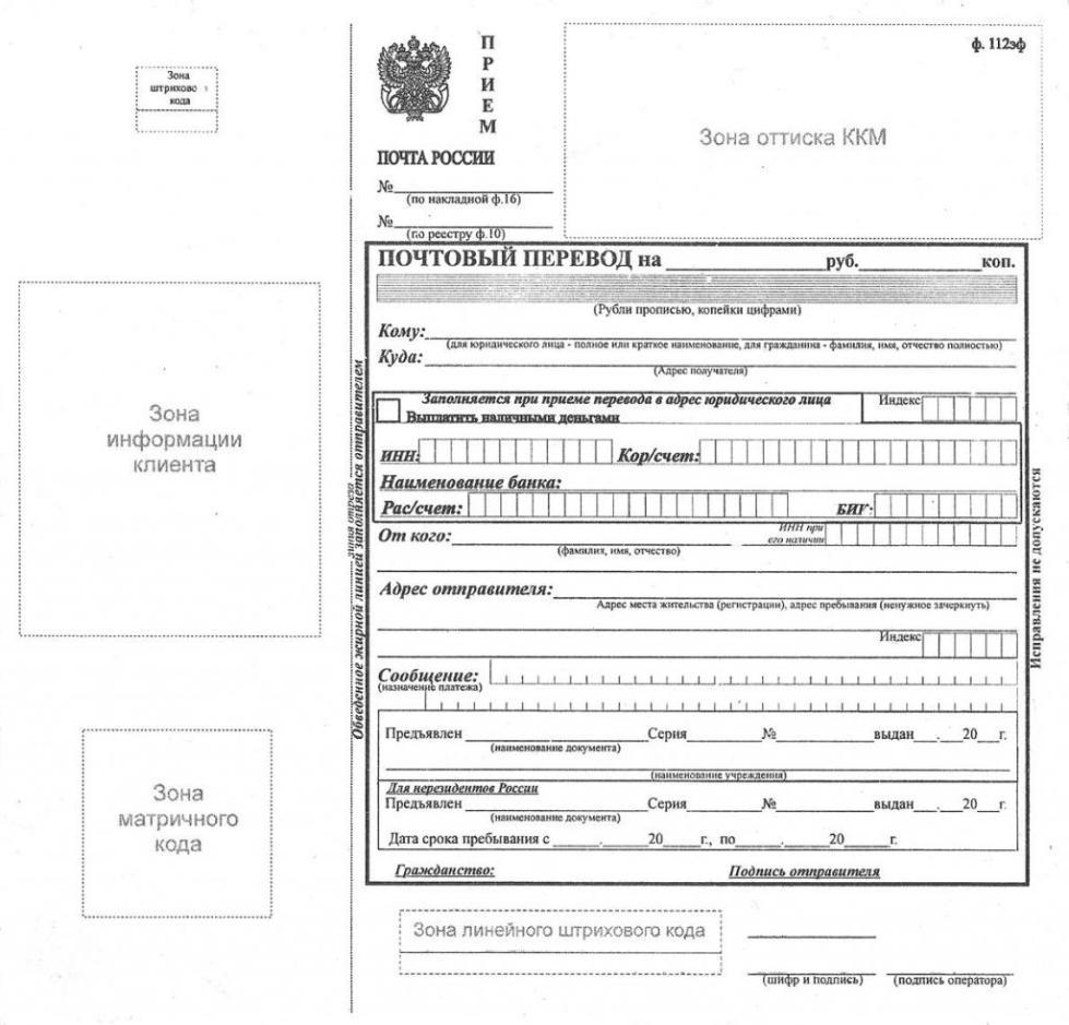 бланк почтового перевода