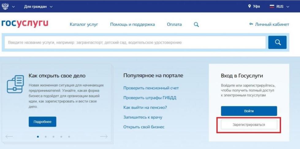Кнопка регистрации на ЕСИА