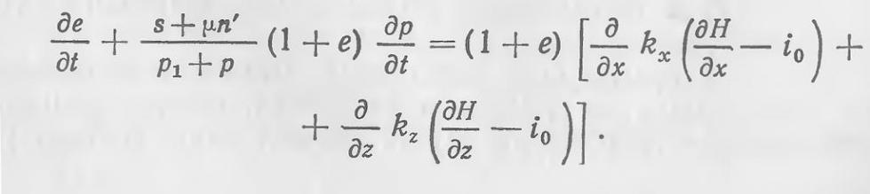 Основное уравнение консолидации грунта