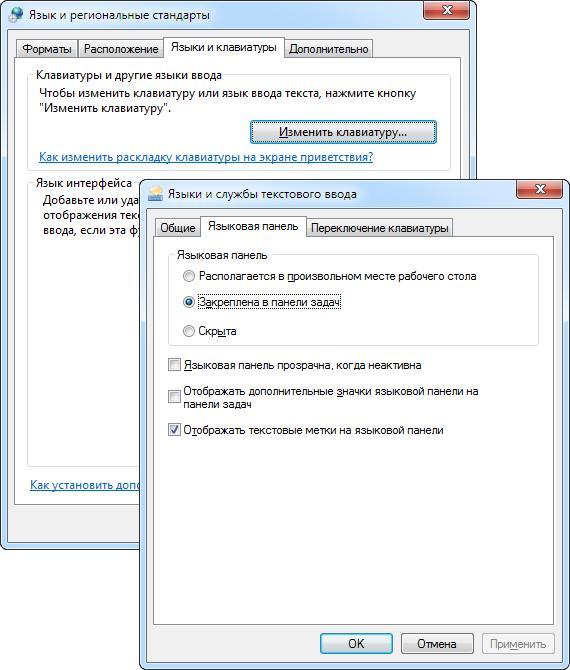 Закрепление языковой панели в Windows 7