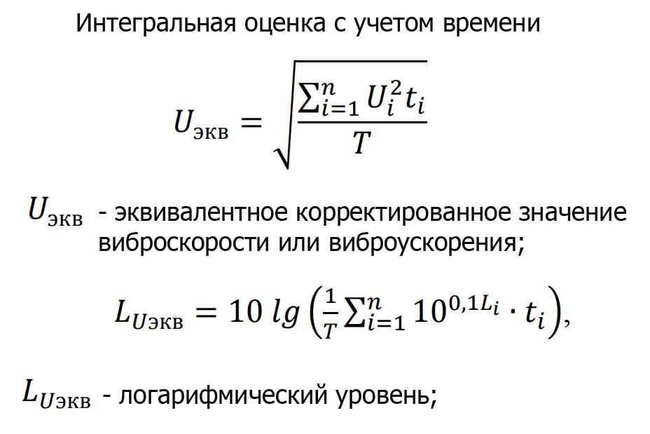 Производственная вибрация - интегральная оценка с учетом времени