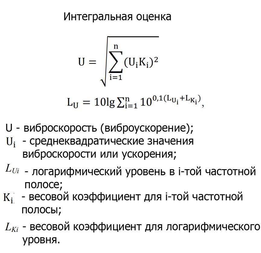 Производственная вибрация - интегральная оценка