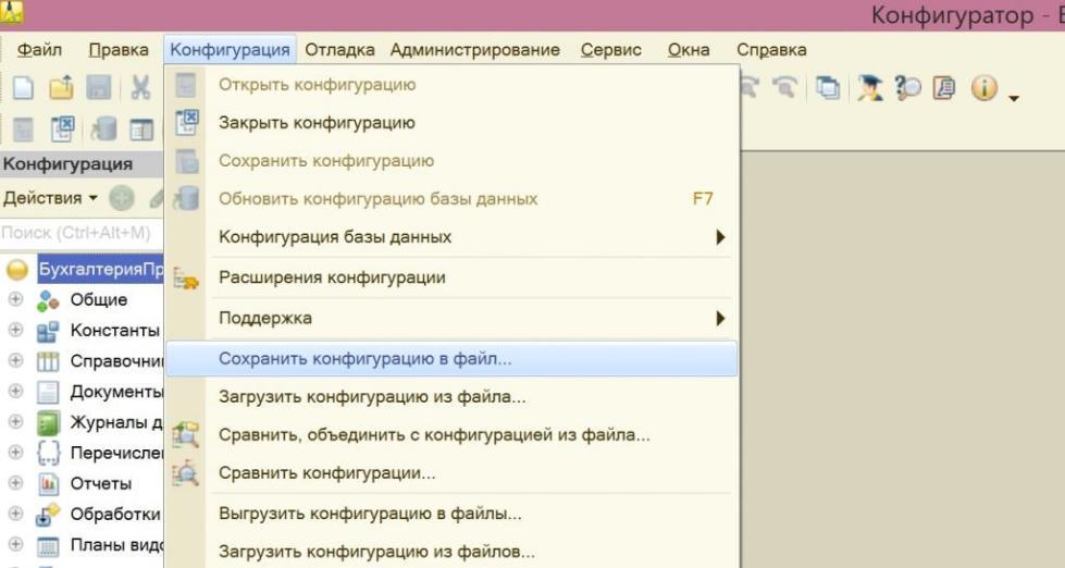 Сохранение конфигурации в файл