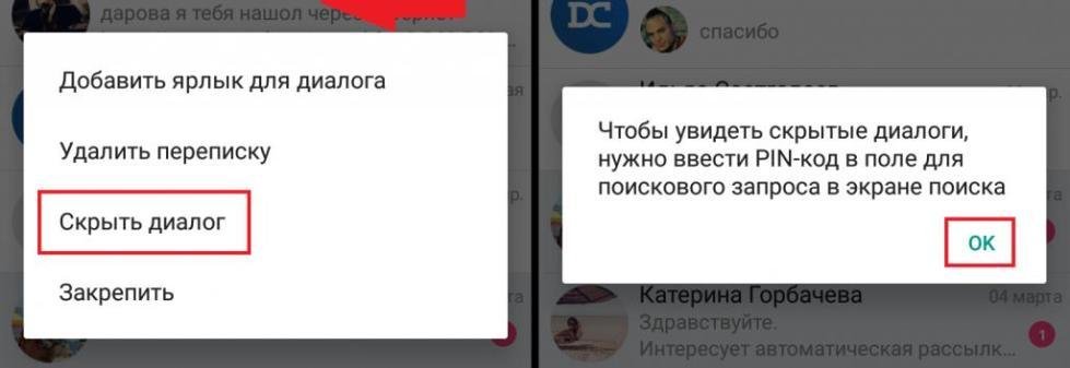 Скрыть диалог на мобильном устройстве в ВК