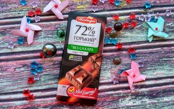 Темный шоколад Победа