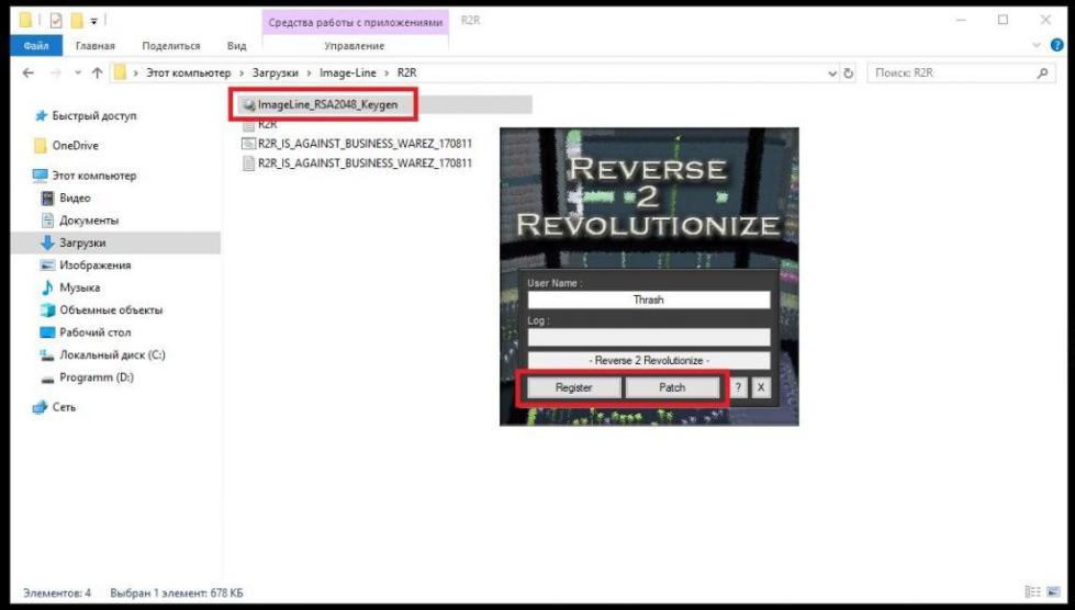 Активация FL Studio с помощью кей-генератора