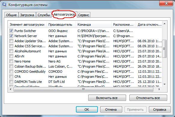 Раздел автозагрузки в Windows 7