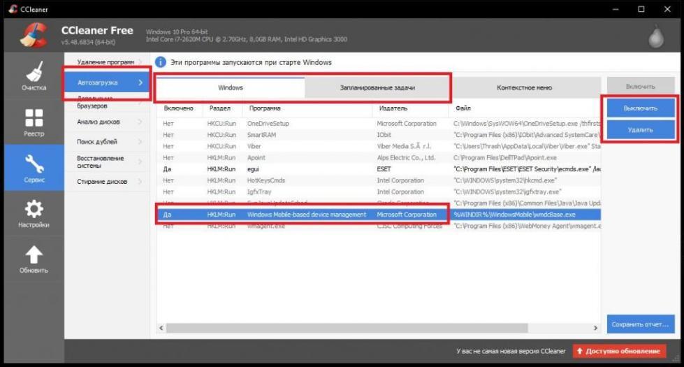 Управление фоновыми процессами в программе CCleaner