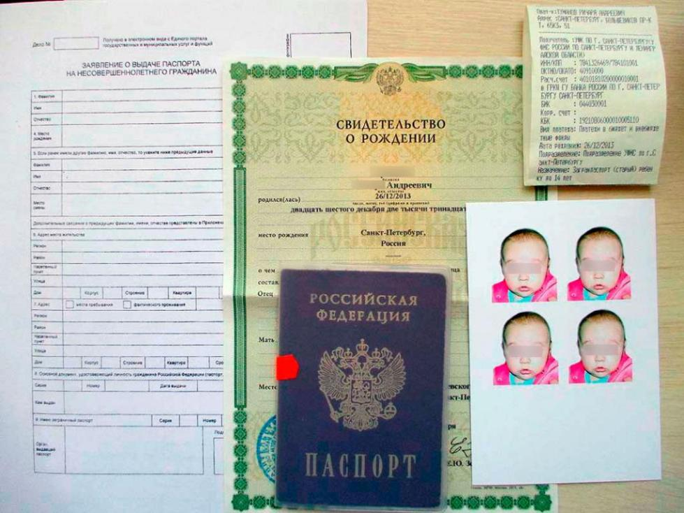 Документы на заграничный паспорт старого образца ребенку