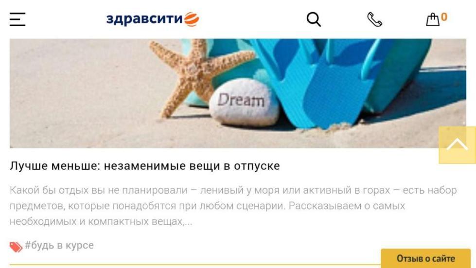 """Полезные статьи на """"ЗдравСити"""""""