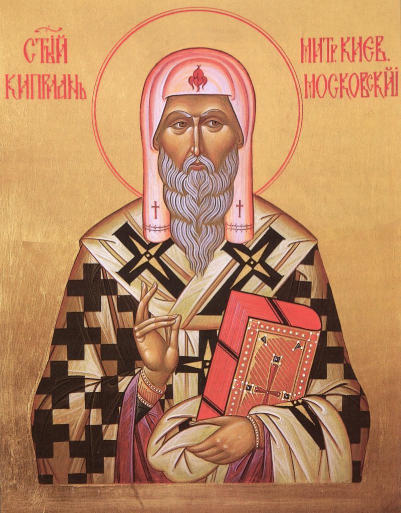 Икона святителя Киприана