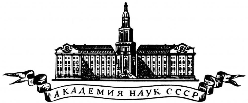 Эмблема АН СССР