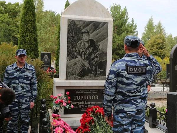 Горшков Дмитрий Евгеньевич, память