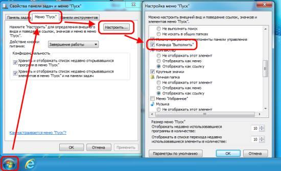 """Возврат функции """"Выполнить"""" в главное меню Windows 7"""