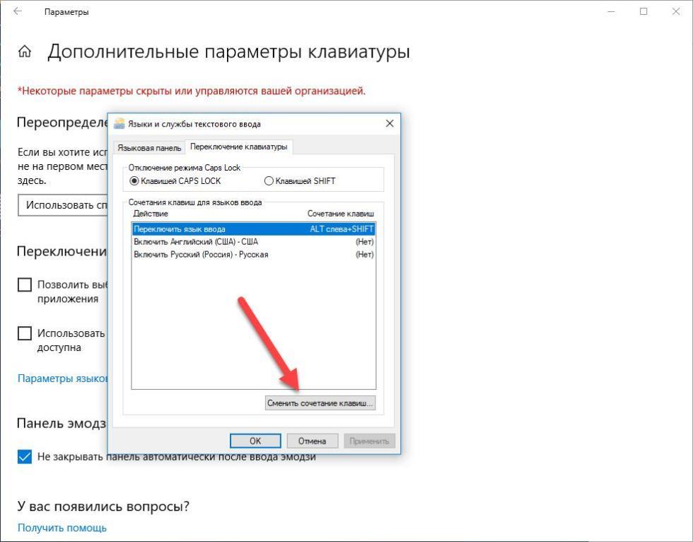 windows 10 как переключить язык клавишами
