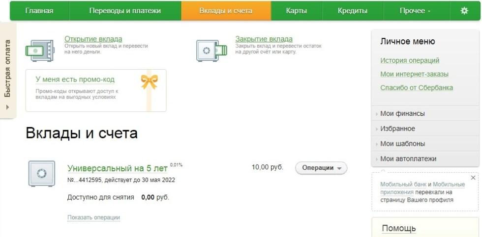 Создание цели в Сбербанке в браузере