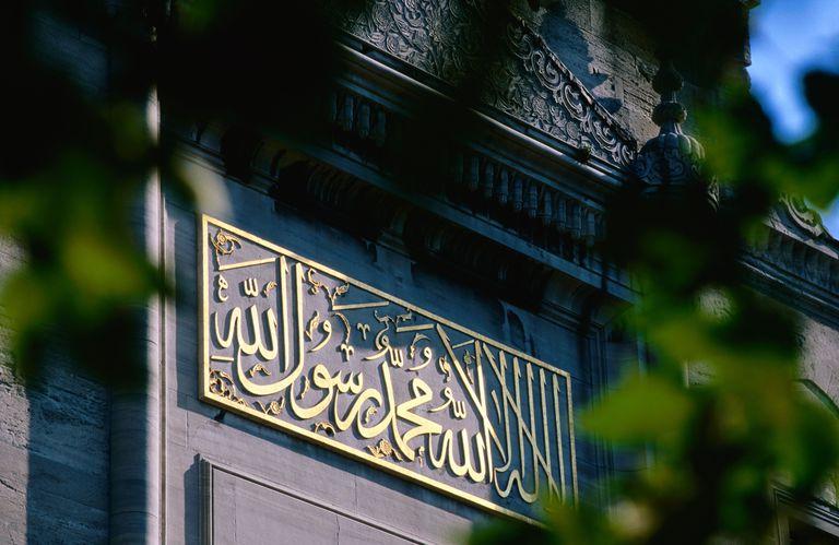 Шахада в мечети Сулеймана Ками