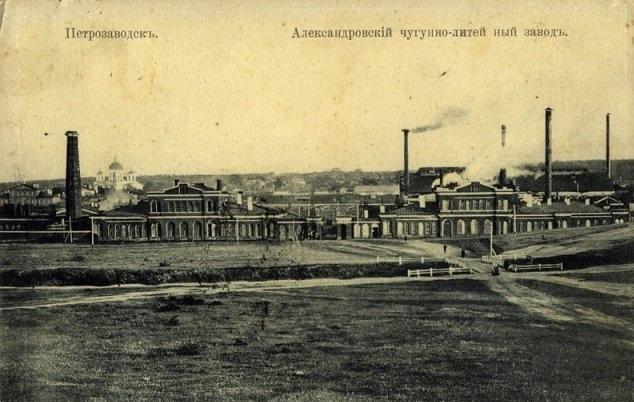 Александровский завод