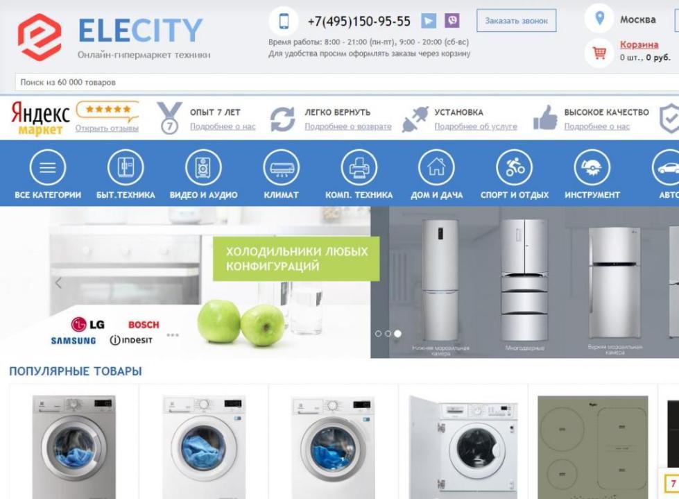 elecity ru интернет магазин отзывы