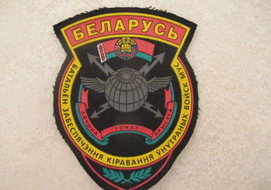 Шеврон ВВ МВД Республики Беларусь