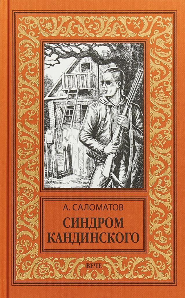 "книга ""синдром Кандинского"""