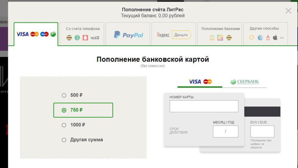 Оплата банковской карточкой