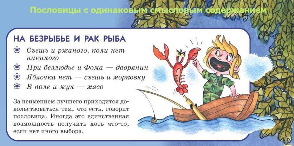 Пословицы русские