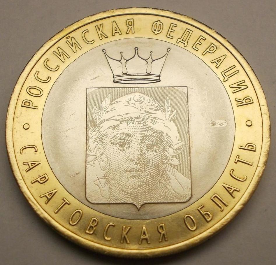 Монета Саратовская область