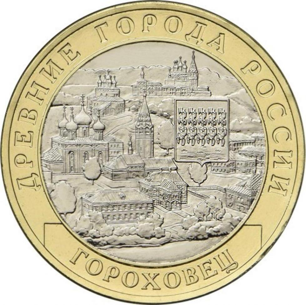 Монета Гороховец