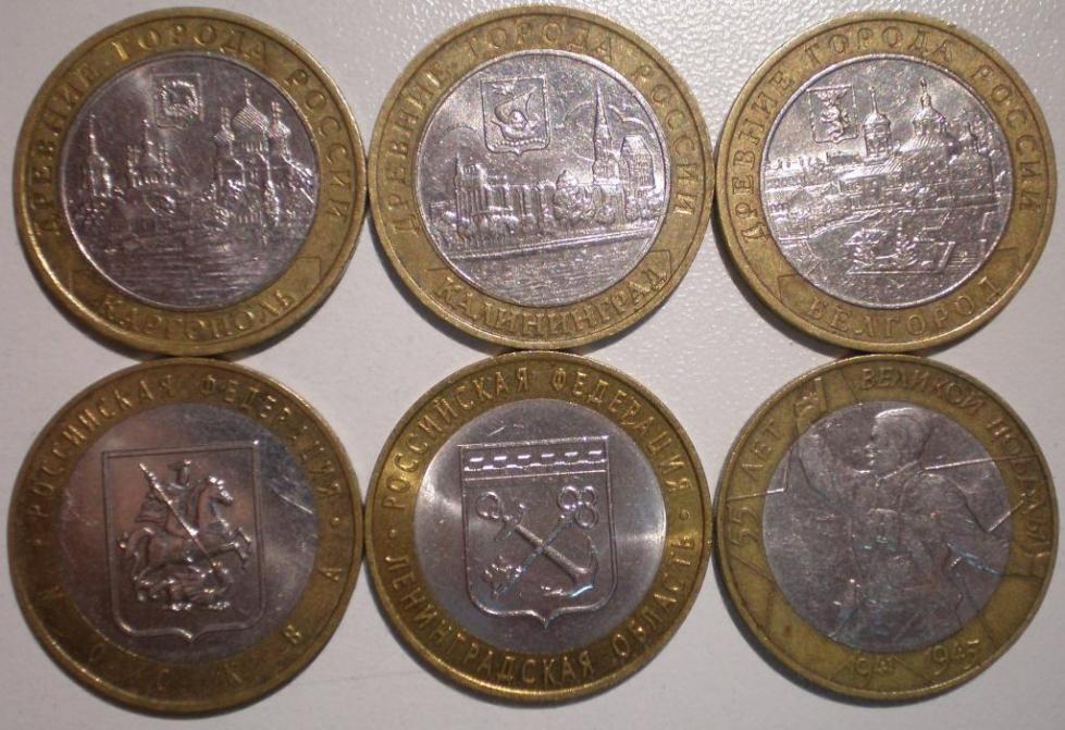Биметаллические 10 рублей
