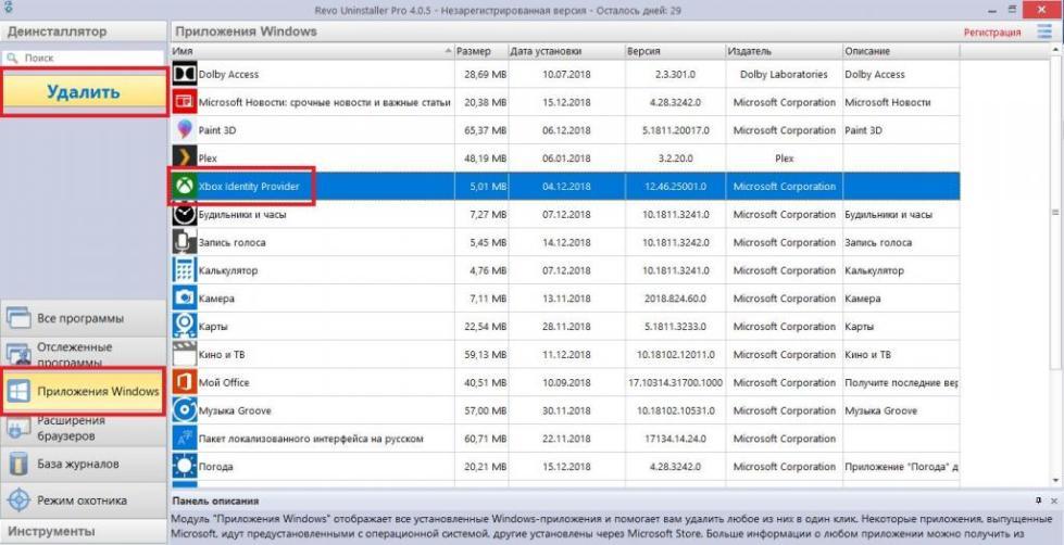 Удаление встроенных в Windows приложений