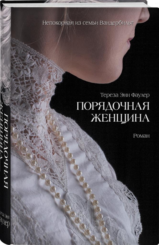 """Порядочная женщина"" Тереза Энн Фаулер"