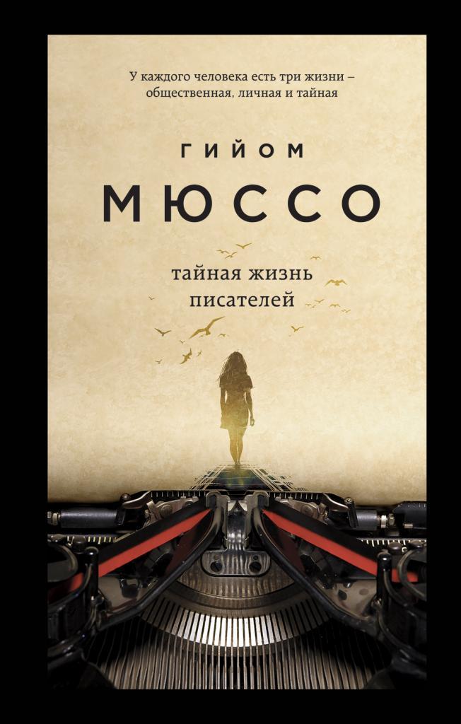 Гийом Мюссо «Тайная жизнь писателей»