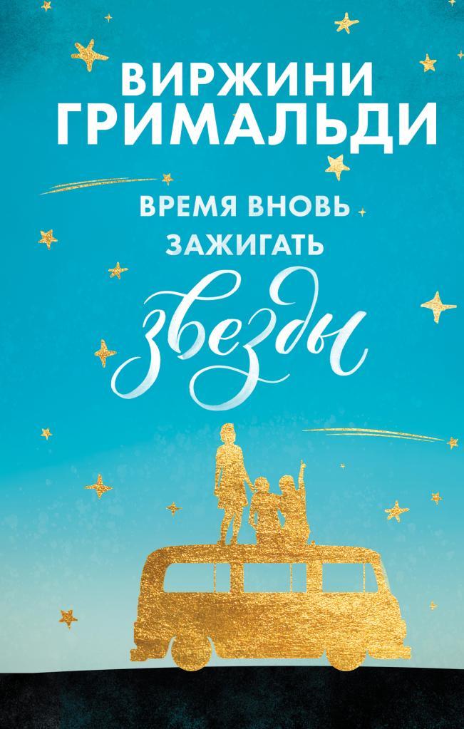 Виржини Гримальди «Время вновь зажигать звезды»