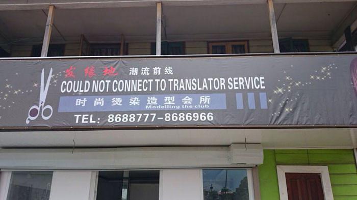 Плохой перевод