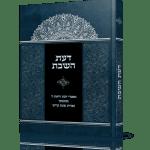 ספר דעת השבת הרב ראובן שלוסברג יששכר באוהליך