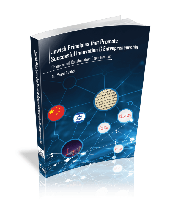 .Jewish Principles thet Promote Successful Innovation & Entrepreneurship | dr. yossi dashti