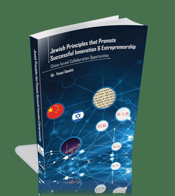 .Jewish Principles thet Promote Successful Innovation & Entrepreneurship | dr. yossi dashti