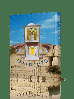 בית חיינו / מאיר טביב - בית המקדש השני על כל פרטיו, כולל שרטוטים וצילומים