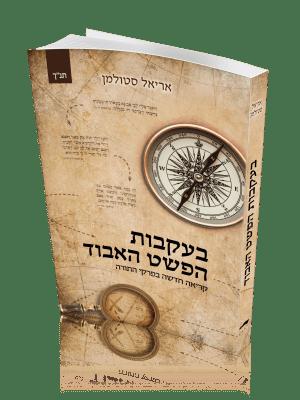 בעקבות הפשט האבוד אריאל סטולמן הוצאת ספרים טקסט רץ