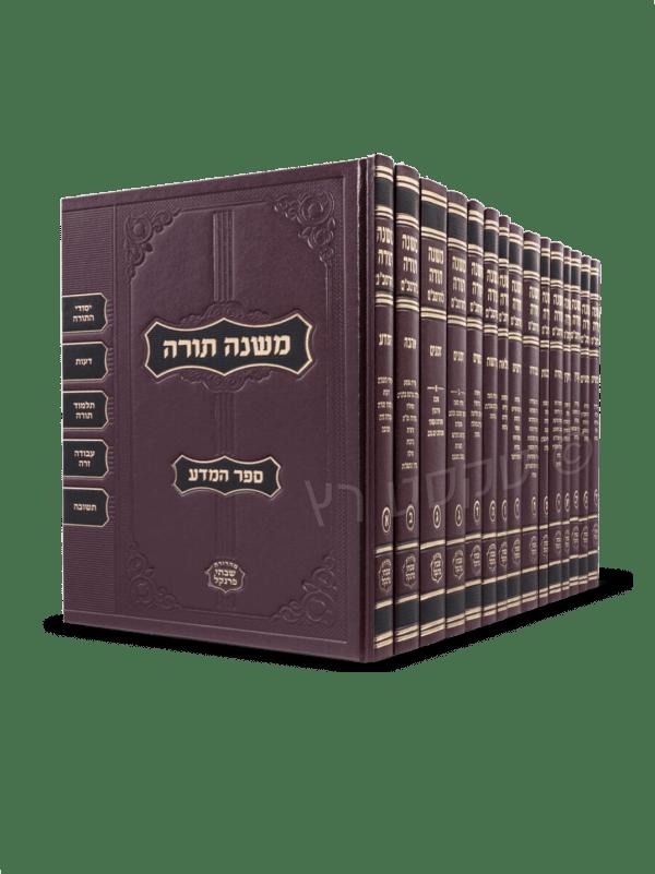 רמבם פרנקל כל המהדורות טקסט רץ הוצאה לאור
