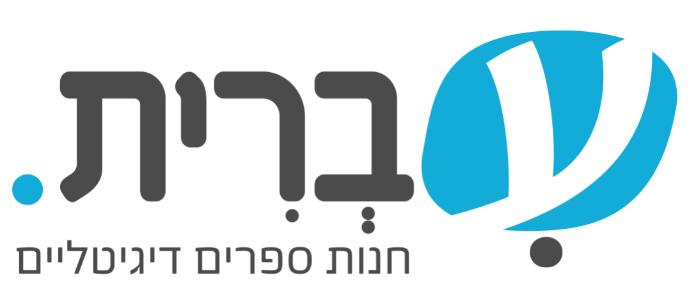 לוגו עברית חנות ספרים דיגיטליים הוצאה לאור טקסט רץ